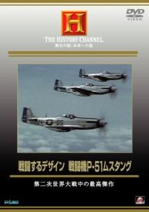 戦闘するデザイン 戦闘機P-51 ムスタング