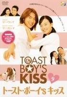 トースト・ボーイ's キッス