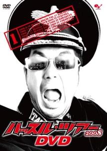 ハッスル・ツアー2008 DVD 1