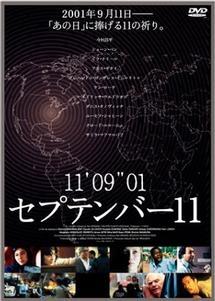 セプテンバー11 | 映画の動画・D...
