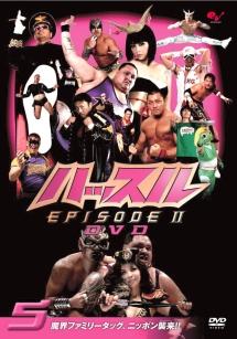 ハッスル EPISODE II DVD 5