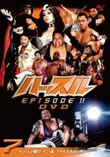 ハッスル EPISODE II DVD 7