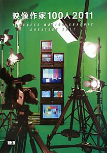 映像作家100人 2011