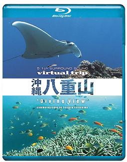 virtual trip 沖縄八重山 diving view(DVD同梱版)cinematography by Shigeru Furushima