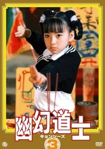 幽幻道士 キョンシーズ 3