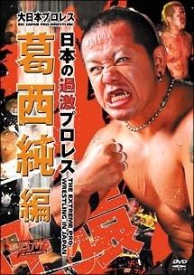 大日本プロレス 『日本の過激プロレス 葛西純編』