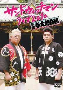 サンドウィッチマン ライブ2010~新宿与太郎音頭~