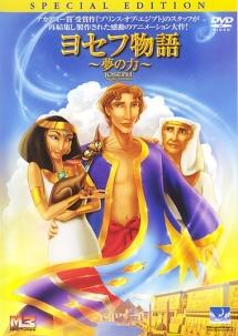 ヨセフ物語 -夢の力- | キッズの...