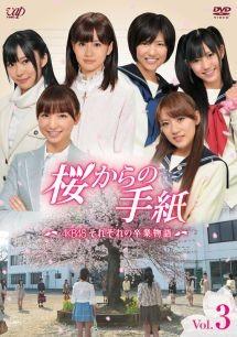 桜からの手紙~AKB48 それぞれの卒業物語~