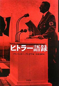 ヒトラー語録