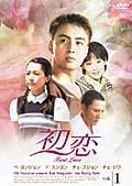 初恋レンタルセット(1~4巻)