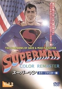 SUPERMAN スーパーマン