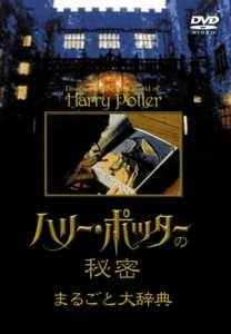 ハリー・ポッターの秘密 まるごと大辞典