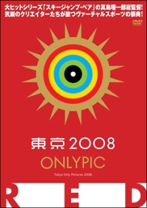 東京オンリーピック