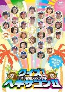 クイズ!ヘキサゴンII 2010合宿スペシャル