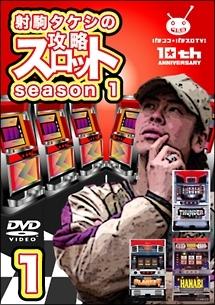 射駒タケシの攻略スロット season 1 vol.1