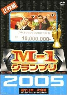 """M-1グランプリ2005 ~本命なきクリスマス決戦!""""新時代の幕開け""""~"""