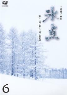 氷点 -昭和41年放送版-