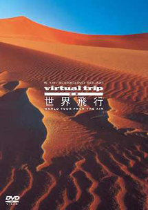virtual trip 空撮 世界飛行 WORLD TOUR from the air