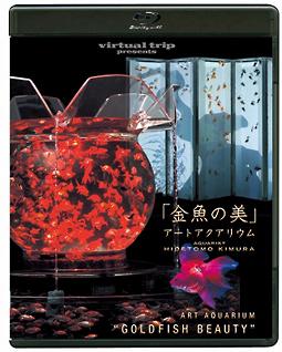 virtual trip presents 「金魚の美」アートアクアリウム