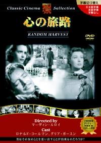 心 の 旅路 映画 心の旅路 (1942)について 映画データベース