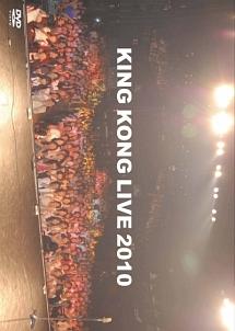 KING KONG LIVE 2010