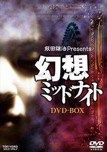 幻想ミッドナイト BOX