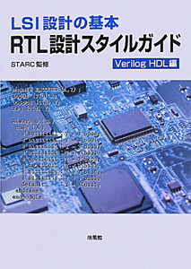 RTL設計スタイルガイド Verilog HDL編