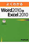 よくわかる Microsoft Word2010&Microsoft Excel2010