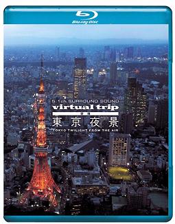 virtual trip 空撮 東京夜景