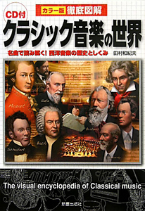 徹底図解 クラシック音楽の世界 CD付