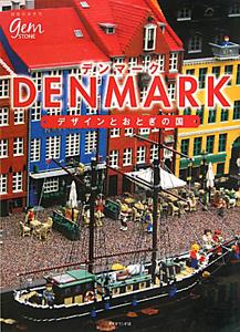 地球の歩き方gem STONE デンマーク