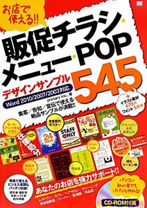 販促チラシ・メニュー・POP デザインサンプル545 お店で使える!! CD-ROM付