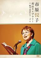 市原悦子 朗読ライブラリー<戦争童話シリーズ>