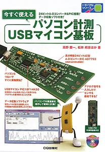 今すぐ使える パソコン計測 USBマイコン基板
