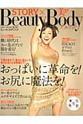 STORY×美ST Beauty Body BOOK