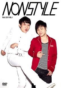 NON STYLE TALK 2011 Vol.1