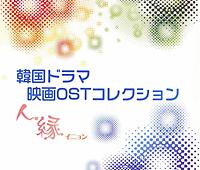 韓国ドラマ&映画OSTコレクション「人縁」