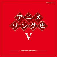 アニメソング史(ヒストリー)V