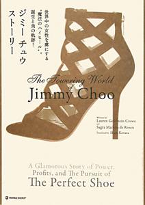 ジミー チュウ ストーリー