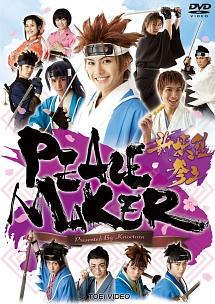 PEACE MAKER ‐新撰組参上‐
