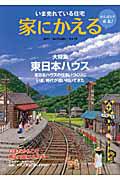 家にかえる 大特集:東日本ハウス