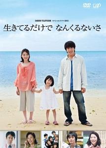 24 HOUR TELEVISION スペシャルドラマ2011 生きてるだけでなんくるないさ