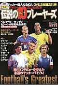 サッカー伝説のグレート10プレーヤーズ The DVD