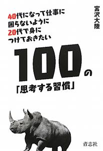 100の「思考する習慣」