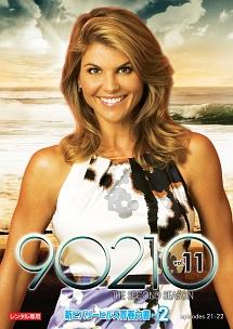 新ビバリーヒルズ青春白書 90210 シーズン2