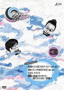 マルさまぁ~ず Vol.3