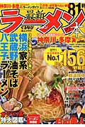 最新・ラーメンの本 神奈川・多摩 2012