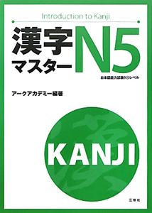 漢字マスターN5 日本語能力試験N5レベル