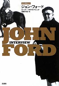 ジョン・フォード インタビュー